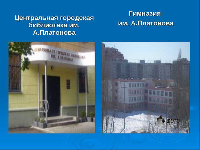 Центральная городская библиотека им. А.Платонова Гимназия им. А.Платонова
