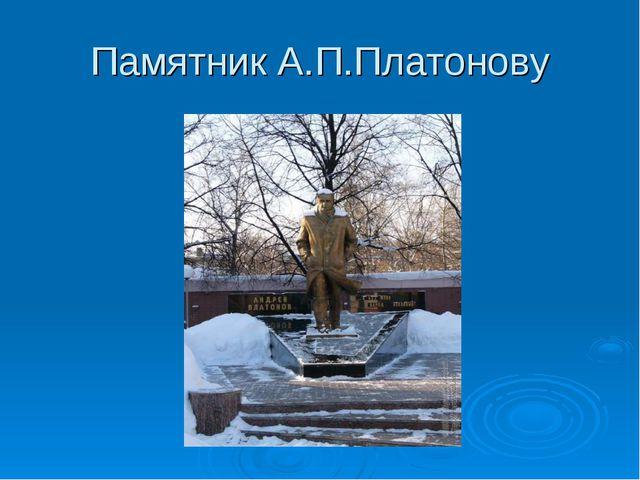 Памятник А.П.Платонову