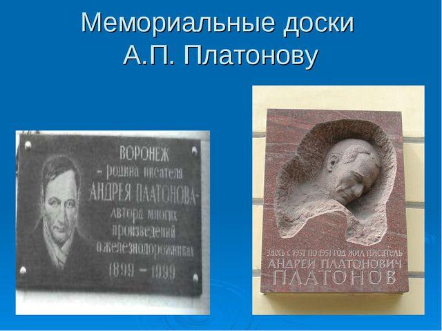 Мемориальные доски А.П. Платонову