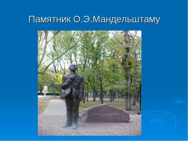 Памятник О.Э.Мандельштаму