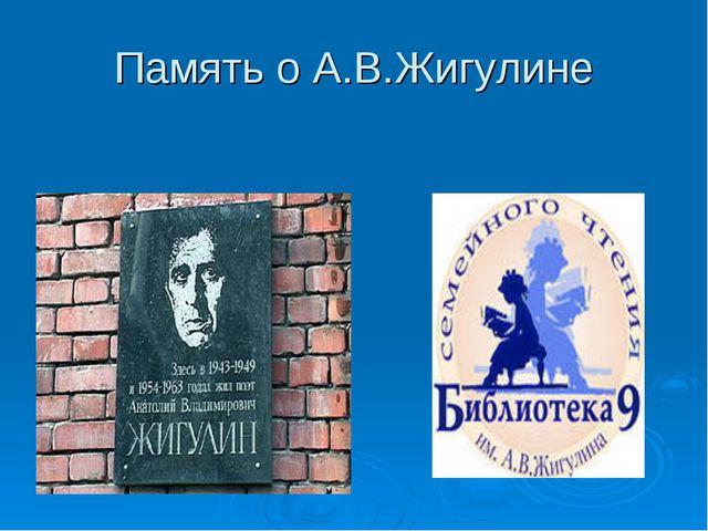 Память о А.В.Жигулине