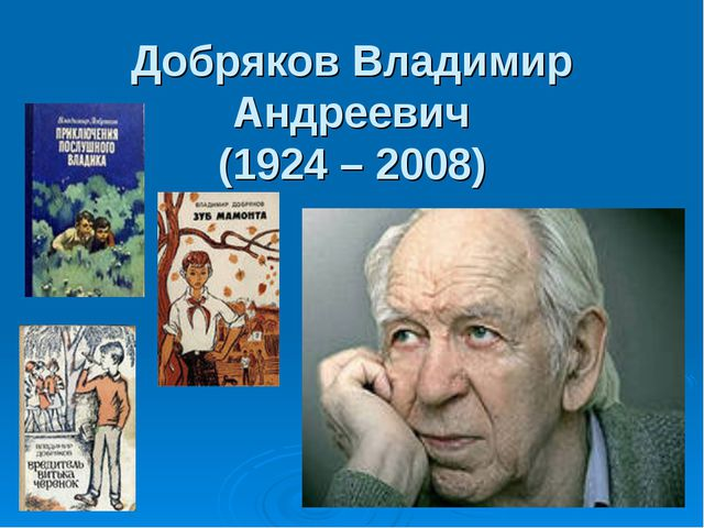 Добряков Владимир Андреевич (1924 – 2008)