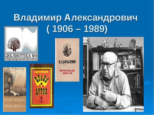 Кораблино́в Владимир Александрович ( 1906 – 1989)
