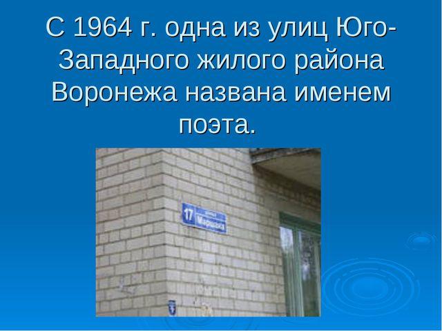 С 1964 г. одна из улиц Юго-Западного жилого района Воронежа названа именем по...