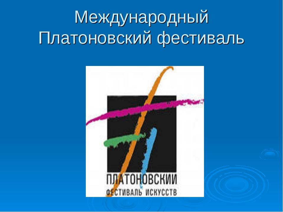 Международный Платоновский фестиваль