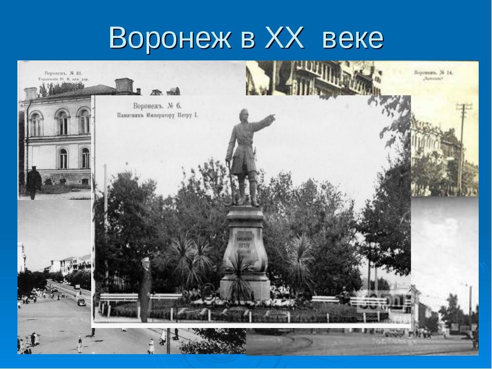 Воронеж в XX веке