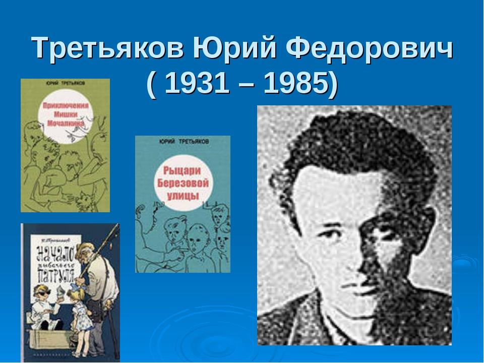 Третьяков Юрий Федорович ( 1931 – 1985)