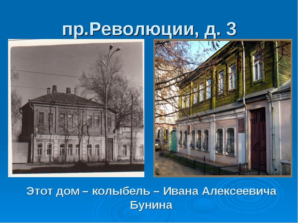 пр.Революции, д. 3 Этот дом – колыбель – Ивана Алексеевича Бунина
