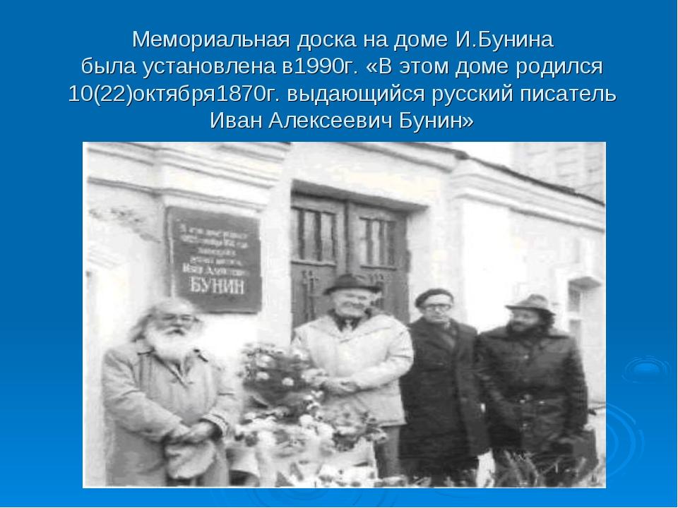 Мемориальная доска на доме И.Бунина была установлена в1990г. «В этом доме род...