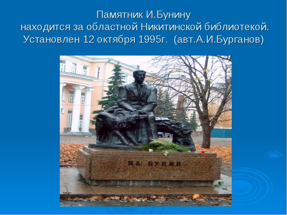 Памятник И.Бунину находится за областной Никитинской библиотекой. Установлен...