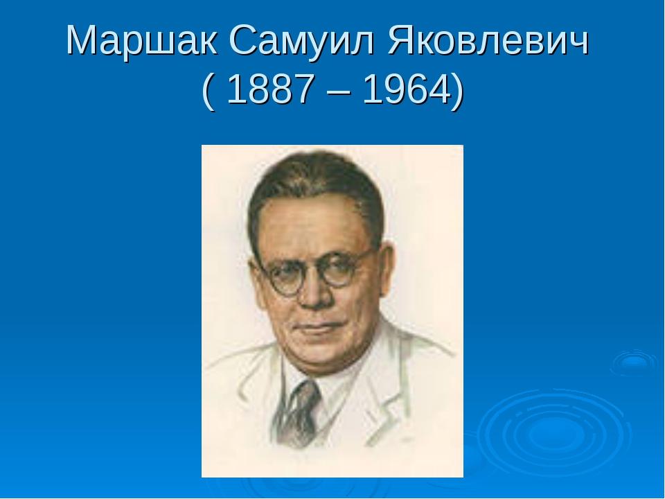 Маршак Самуил Яковлевич ( 1887 – 1964)