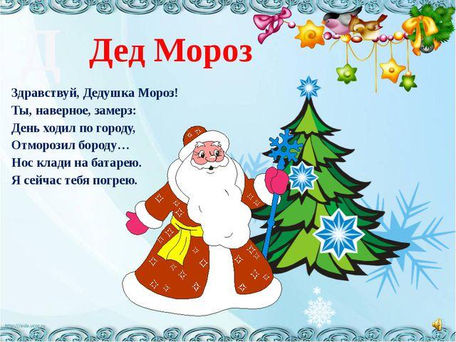 Дед Мороз Д Здравствуй, Дедушка Мороз! Ты, наверное, замерз: День ходил по го...