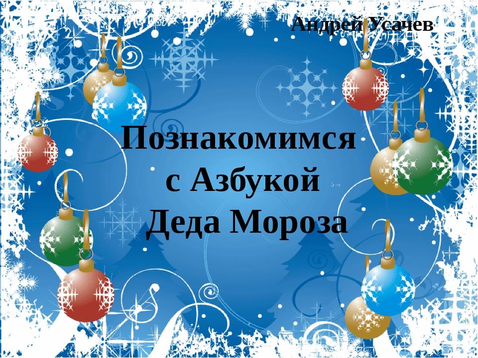 Познакомимся с Азбукой Деда Мороза Андрей Усачев