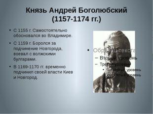 Князь Андрей Боголюбский (1157-1174 гг.) С 1155 г. Самостоятельно обосновался
