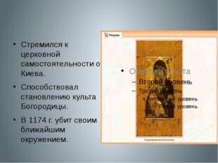 Стремился к церковной самостоятельности от Киева. Способствовал становлению
