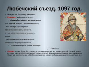 Любечский съезд. 1097 год. Инициатор: Владимир Мономах. Решения Любечского съ