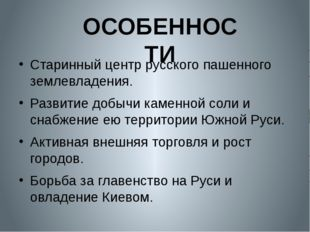 Старинный центр русского пашенного землевладения. Развитие добычи каменной с