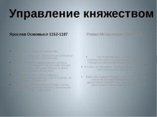 Ярослав Осмомысл 1152-1187 Возвышение Галицкого княжества. Успешно защищал о
