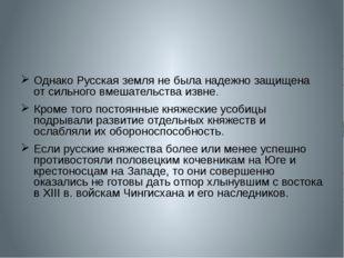 Однако Русская земля не была надежно защищена от сильного вмешательства извн