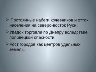 Постоянные набеги кочевников и отток населения на северо-восток Руси. Упадок