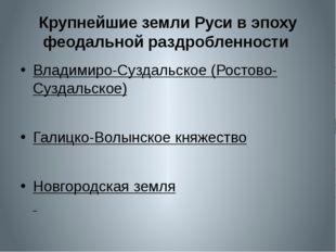 Крупнейшие земли Руси в эпоху феодальной раздробленности Владимиро-Суздальско