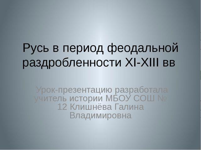 Русь в период феодальной раздробленности XI-XIII вв Урок-презентацию разработ...