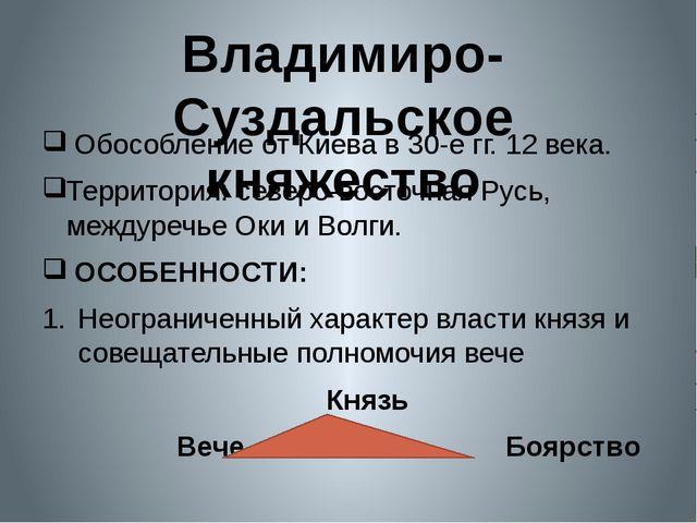 Обособление от Киева в 30-е гг. 12 века. Территория: северо-восточная Русь,...