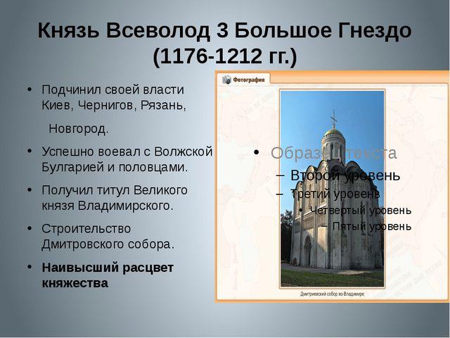 Князь Всеволод 3 Большое Гнездо (1176-1212 гг.) Подчинил своей власти Киев, Ч...
