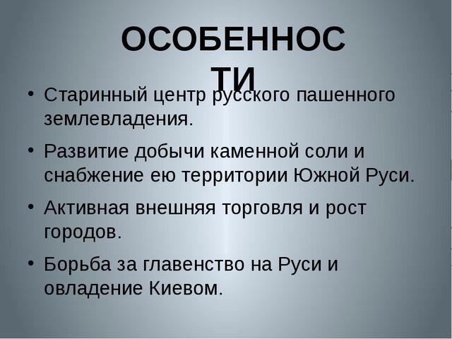 Старинный центр русского пашенного землевладения. Развитие добычи каменной с...