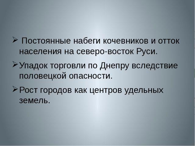 Постоянные набеги кочевников и отток населения на северо-восток Руси. Упадок...