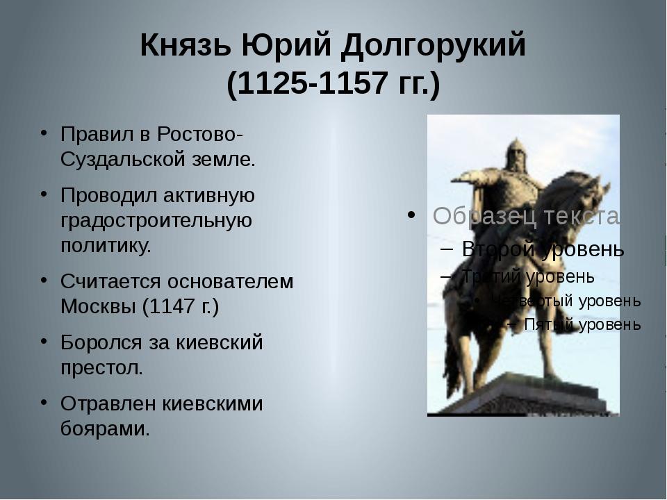 Князь Юрий Долгорукий (1125-1157 гг.) Правил в Ростово-Суздальской земле. Про...