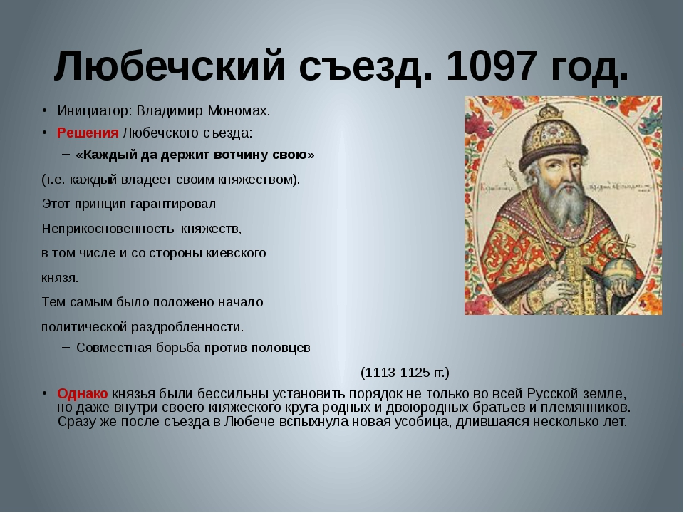 Любечский съезд. 1097 год. Инициатор: Владимир Мономах. Решения Любечского съ...