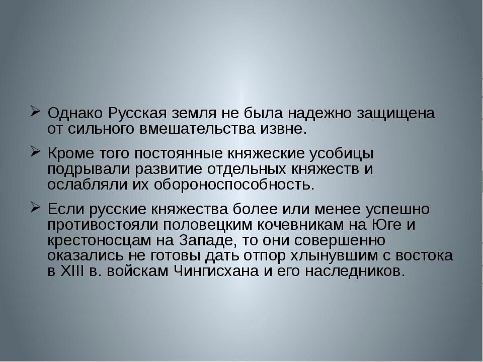 Однако Русская земля не была надежно защищена от сильного вмешательства извн...
