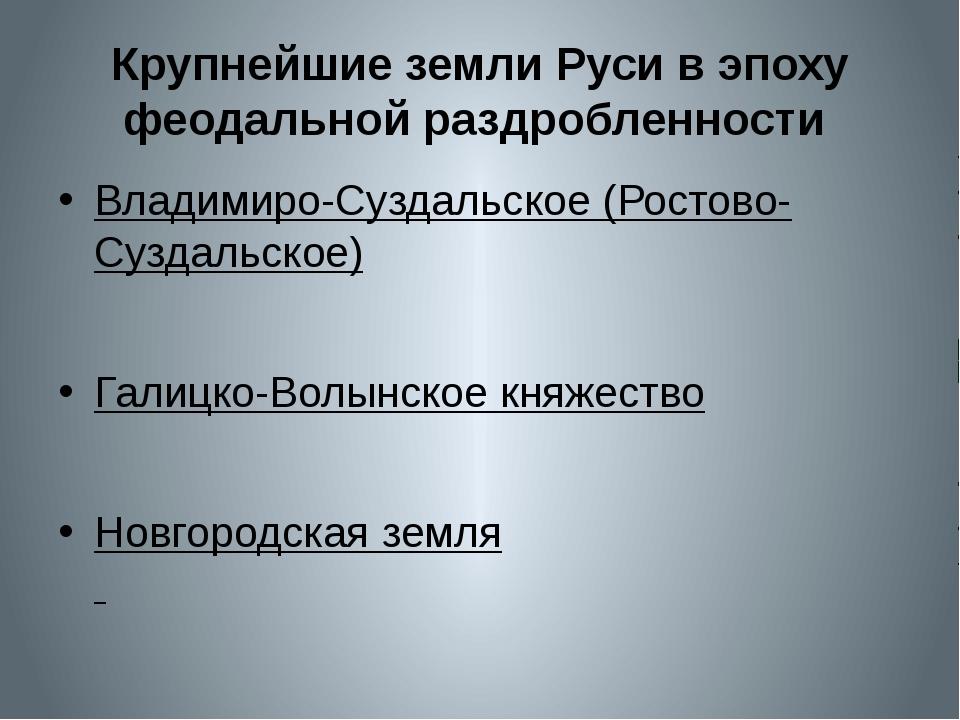 Крупнейшие земли Руси в эпоху феодальной раздробленности Владимиро-Суздальско...