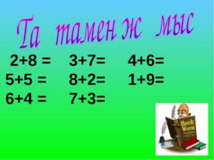 2+8 = 3+7= 4+6= 5+5 = 8+2= 1+9= 6+4 = 7+3=