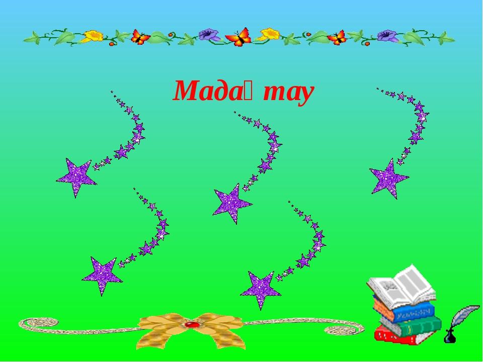 Мадақтау