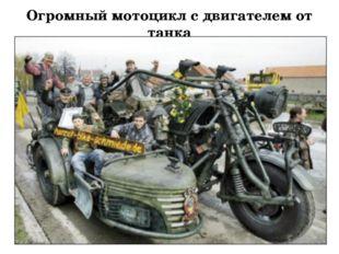 Огромный мотоцикл с двигателем от танка