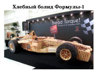 Хлебный болид Формулы-1