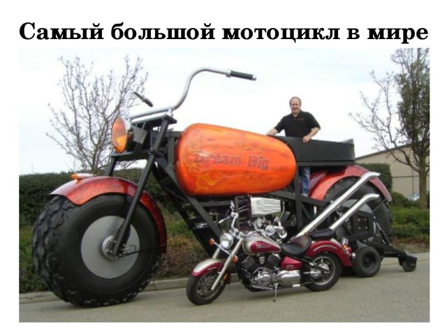 Самый большой мотоцикл в мире