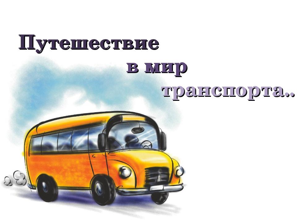 Путешествие в мир транспорта..