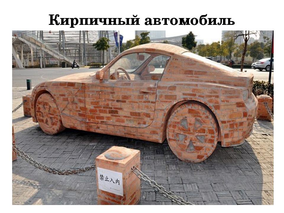 Кирпичный автомобиль
