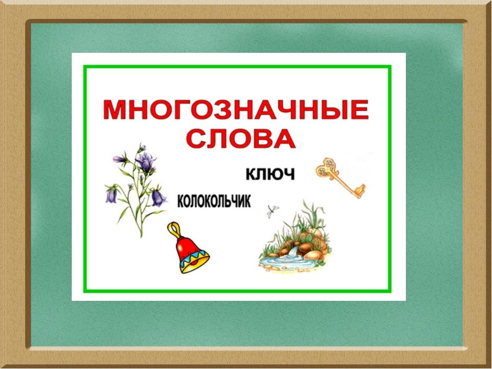 Толковый словарь в картинках рисунки многозначных слов