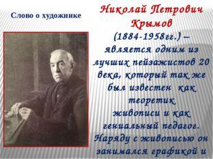 Николай Петрович Крымов (1884-1958гг.) – является одним из лучших пейзажисто