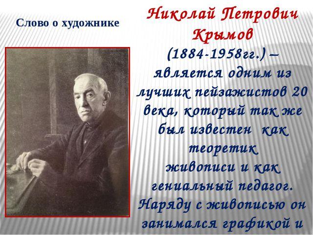 Николай Петрович Крымов (1884-1958гг.) – является одним из лучших пейзажисто...