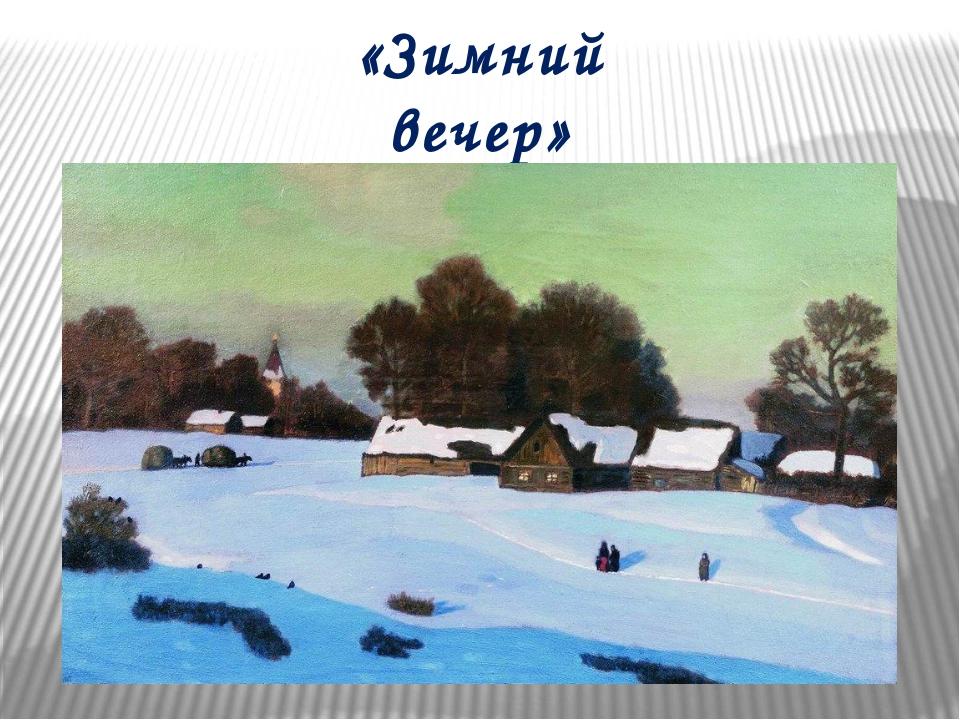 «Зимний вечер» (1919г.)