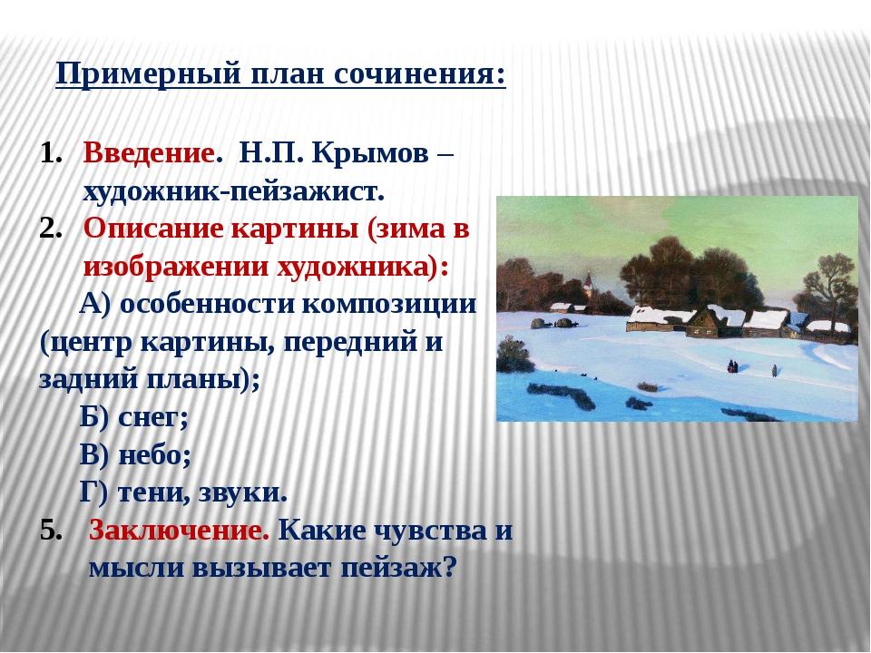 Примерный план сочинения: Введение. Н.П. Крымов – художник-пейзажист. Описани...