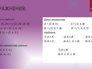 УПРАЖНЕНИЯ: Верна ли запись? 1){ 8, 12, 16, 20 } = { 12, 20, 16, 8} ; 2) {m,