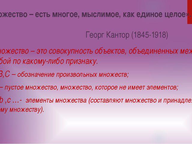«Множество – есть многое, мыслимое, как единое целое». Георг Кантор (1845-191...