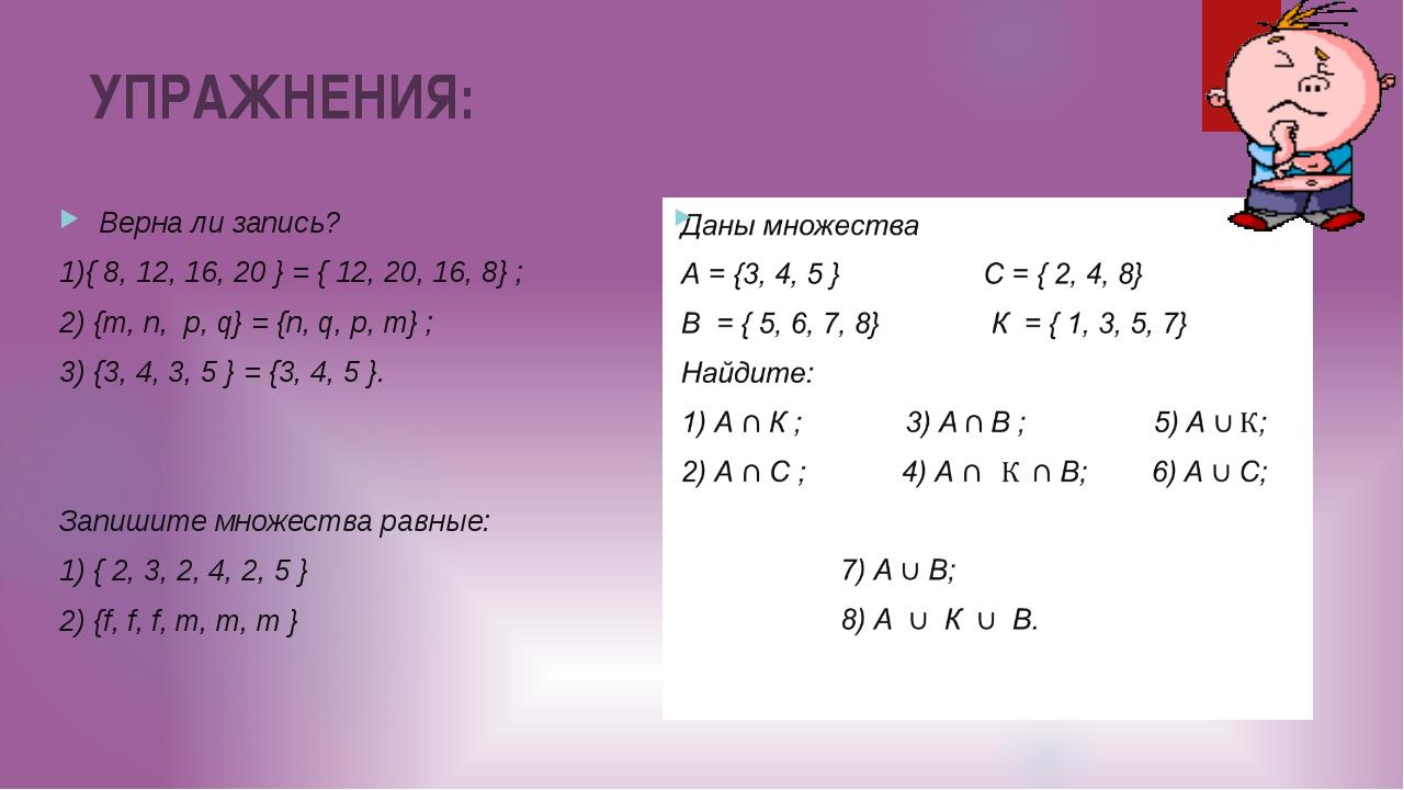 УПРАЖНЕНИЯ: Верна ли запись? 1){ 8, 12, 16, 20 } = { 12, 20, 16, 8} ; 2) {m,...