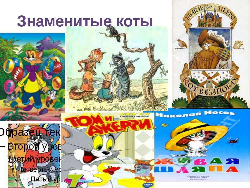 1.Кот Матроскин Знаменитые коты